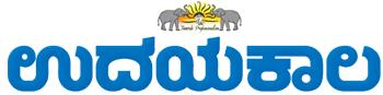 Udayakala Kannada News Paper ಉದಯಕಾಲ ಕನ್ನಡ ದಿನಪತ್ರಿಕೆ